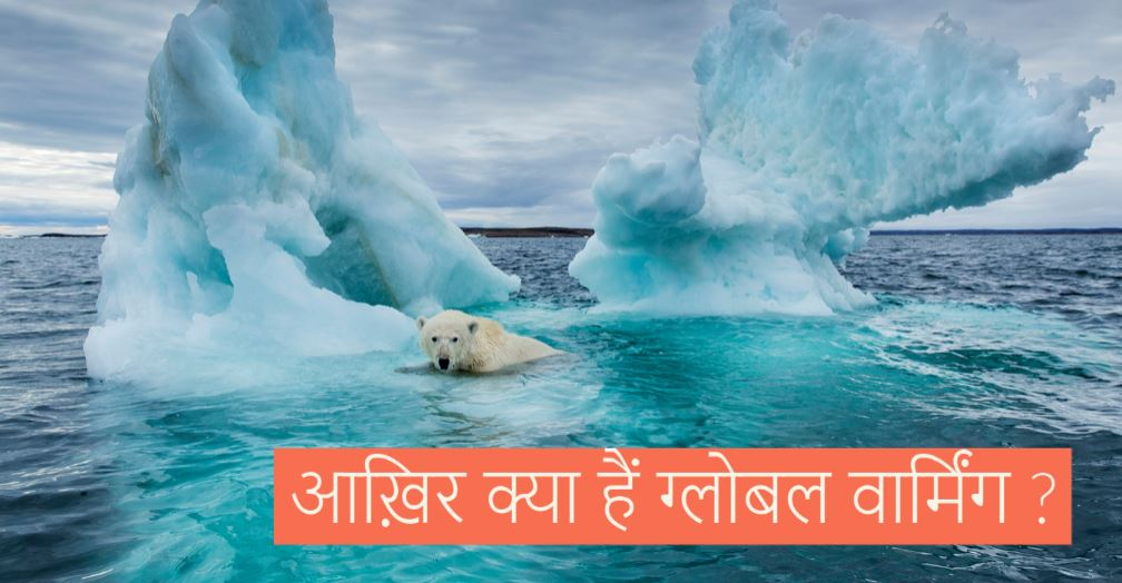 What is global warming in Hindi