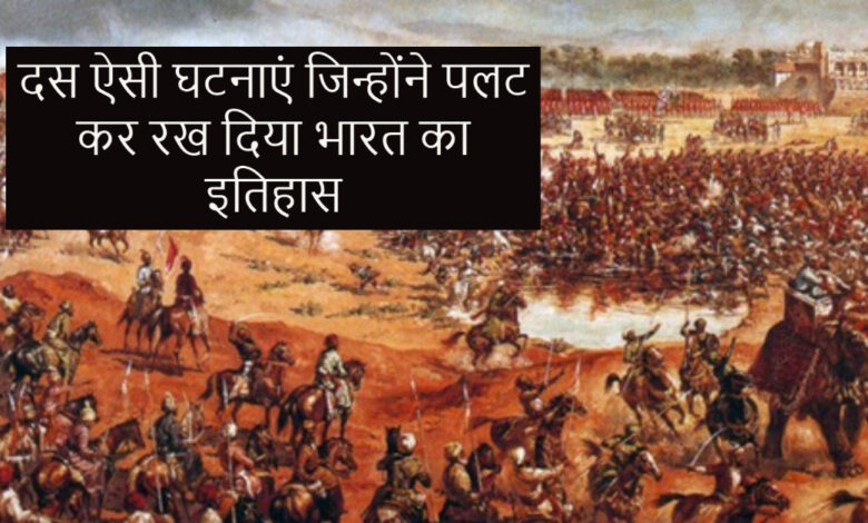 Events in indian History