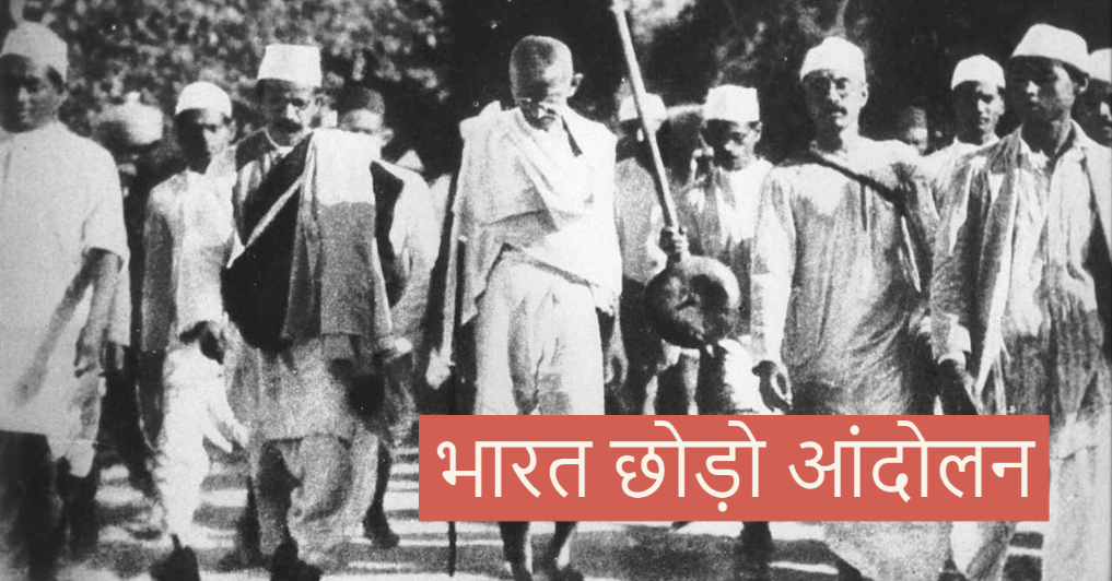Quit india Movement in Hindi