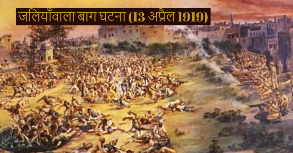 Jallianwala bagh in HINDI