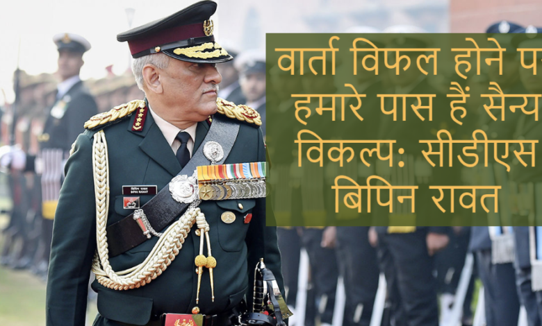 Bipin Rawat on India china standoff