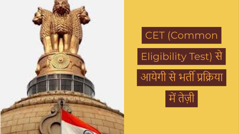 Common Eligibility Test (CET)