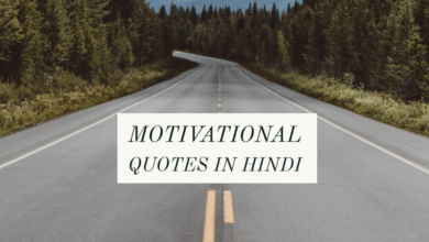 Photo of 50 Best Motivational Quotes in Hindi – 50 श्रेष्ठ प्रेरणादायक विचार