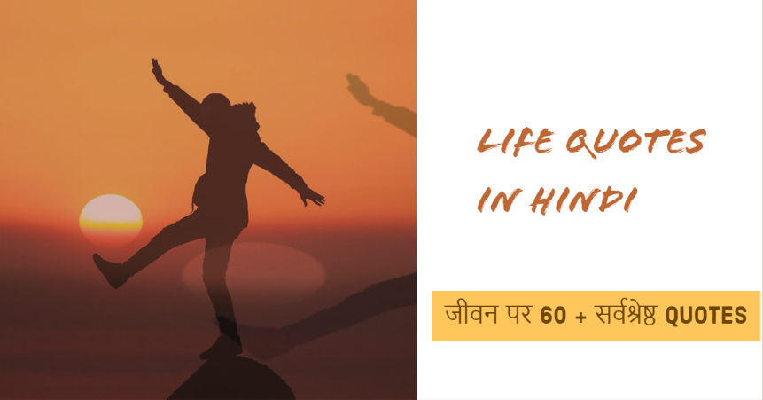 Photo of Life Quotes In hindi|जीवन पर सर्वश्रेष्ठ सुविचार- Quotes