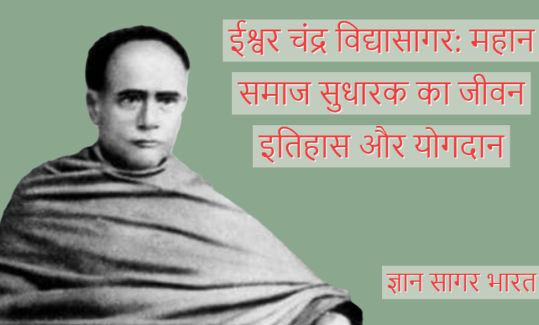 ishwar chandra vidyasagar in hindi