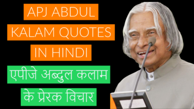 Photo of APJ ABDUL KALAM QUOTES IN HINDI